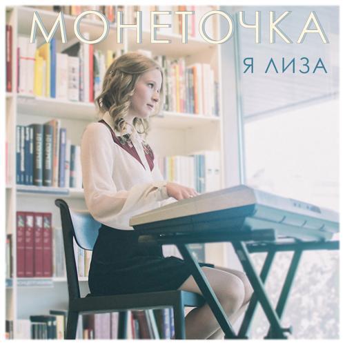 монеточка - Я Лиза  (2017)