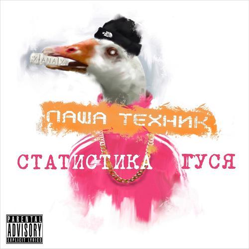 Паша Техник feat. УБИТЫЙ ХОР - Зелёный слоник (feat. УБИТЫЙ ХОР)  (2017)