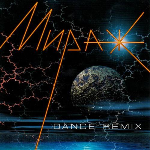 Мираж - Музыка нас связала (Remix)  (1997)