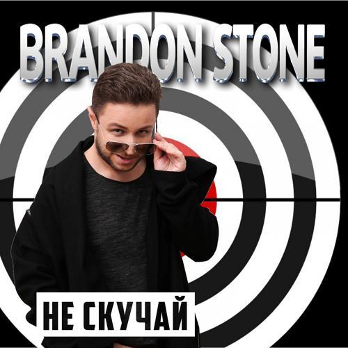 Brandon Stone - Не скучай  (2017)