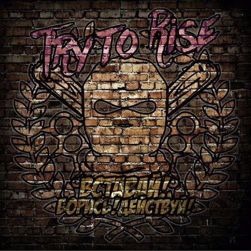 Try To Rise - Привет!  (2017)