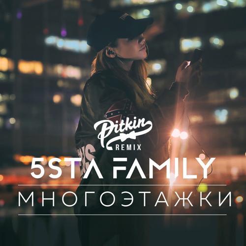 5sta Family - Многоэтажки (DJ PitkiN Remix)  (2017)