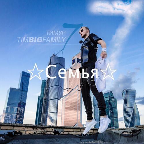 Тимур Timbigfamily - Семья  (2017)