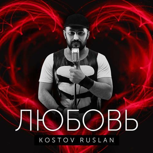 Руслан Костов - Два крыла  (2017)