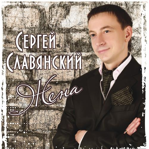 Сергей Славянский - Любимая женщина  (2011)
