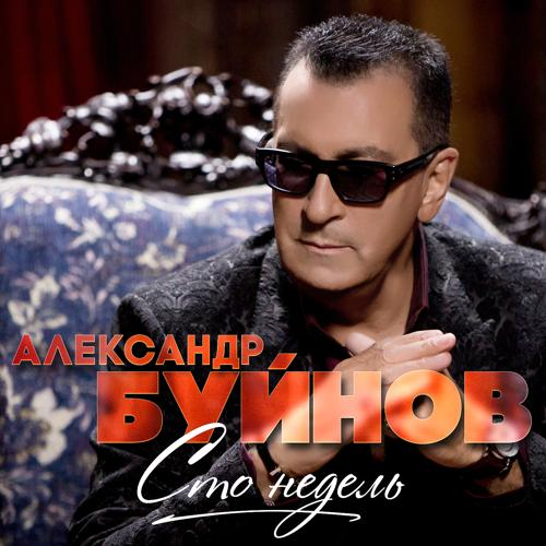Александр Буйнов - Сто недель  (2017)