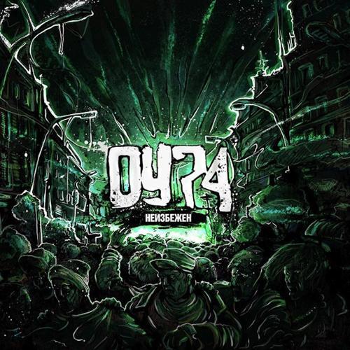 ОУ74 - Пятаки семистроя  (2014)