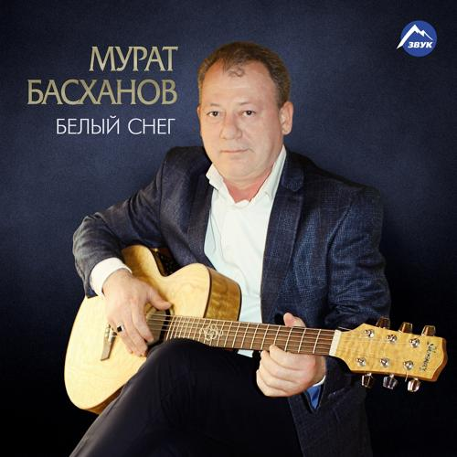 Мурат Басханов - Государево око  (2017)