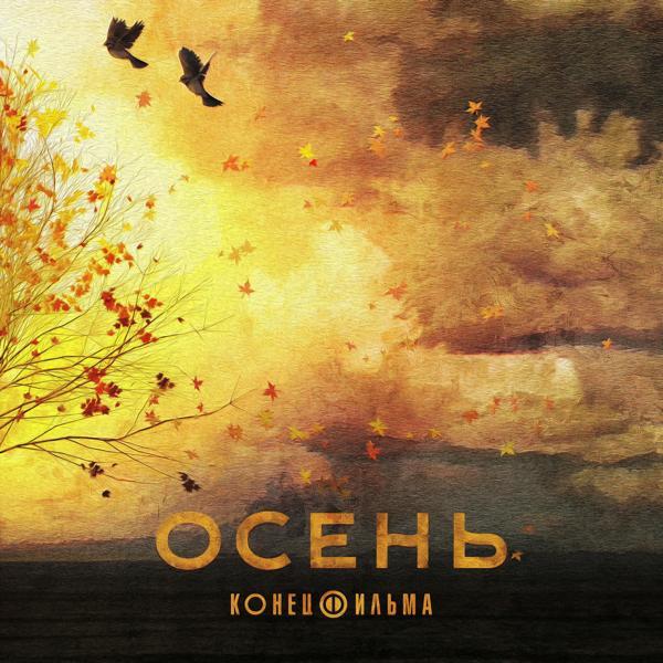 Альбом: Осень
