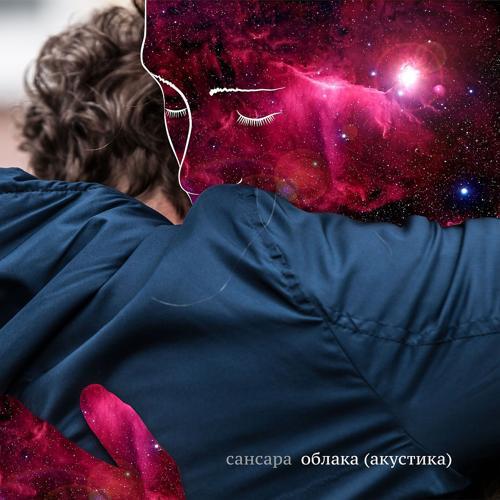 Сансара - Облака (Акустика)  (2017)