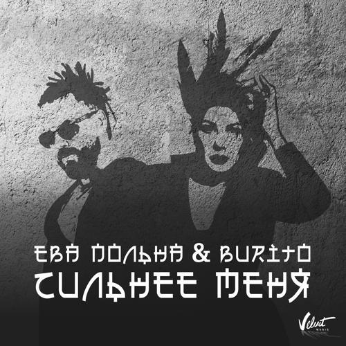 Ева Польна, Burito - Сильнее меня  (2017)