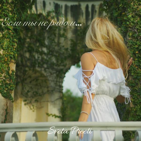 Альбом: Если ты не рядом