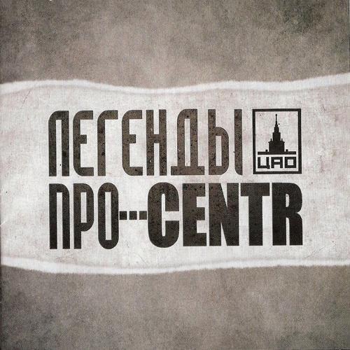 Легенды Про, Centr - Легенды про...(Интро)  (2018)
