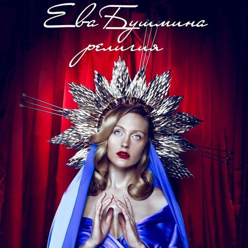 Ева Бушмина - Религия  (2015)