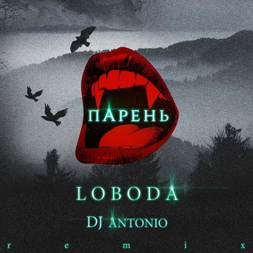 Loboda - Парень (DJ Antonio remix)  (2018)
