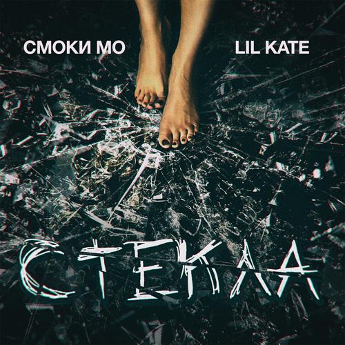 Смоки Мо, Lil Kate - Стёкла  (2018)