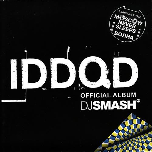 DJ Smash - Ураган  (2018)