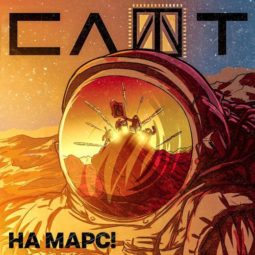 СЛОТ - На Марс!  (2018)