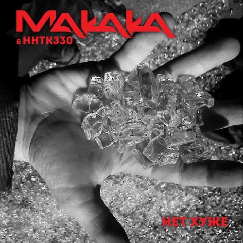 Макака, ННТК330 - Выдерни шнур  (2015)