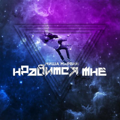 Миша Марвин - Нравится мне  (2018)