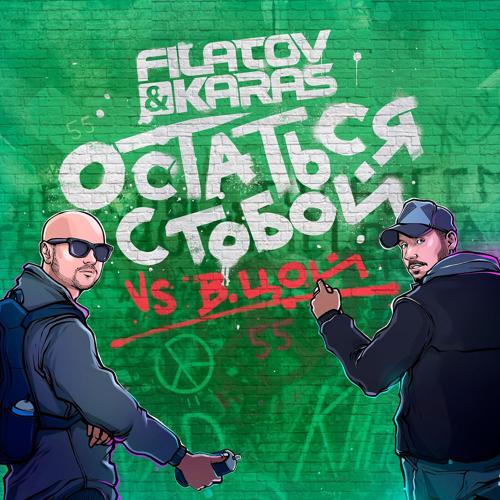 Filatov & Karas, Виктор Цой - Остаться с тобой (Vox_Mix)  (2018)