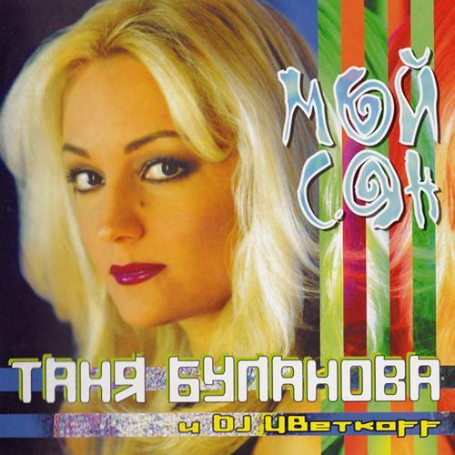 Татьяна Буланова, DJ ЦветкОFF - Мой сон  (2000)
