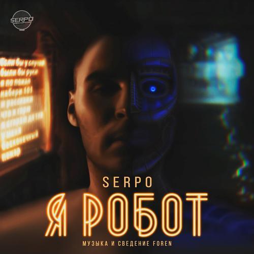 SERPO - Я робот  (2018)