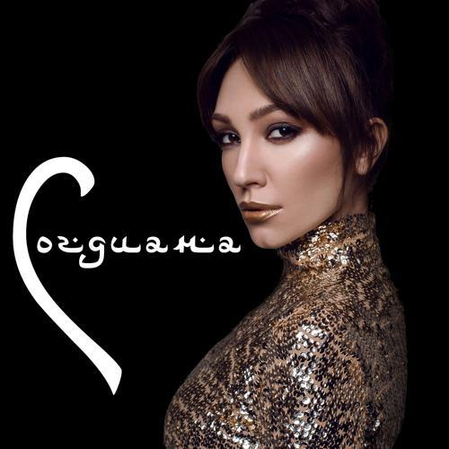 Согдиана - Синее небо (Remix)  (2018)