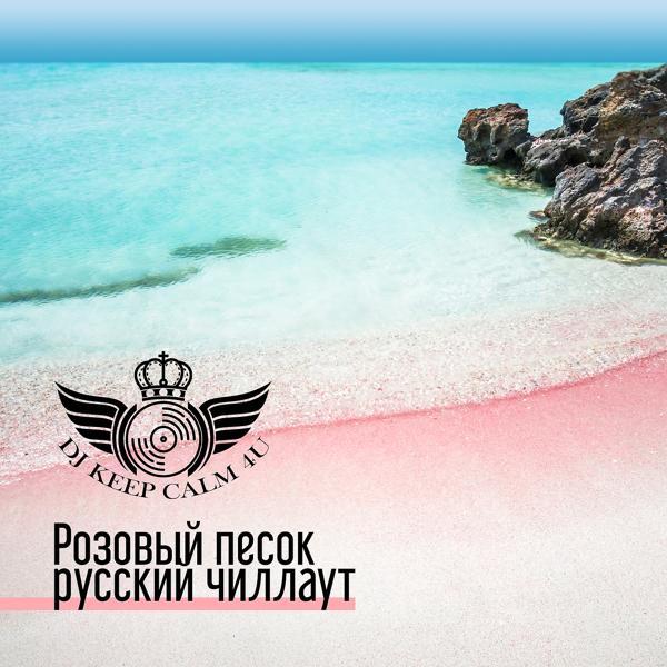 Альбом: Розовый песок: русский чиллаут, Музыка для отдыха, sexy електроник