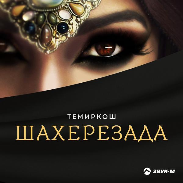 Альбом: Шахерезада