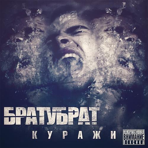 БРАТУБРАТ - Воскресенье  (2014)
