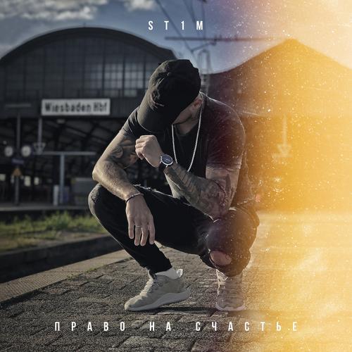 ST1M - Музыка моих снов  (2018)