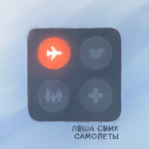 Леша Свик - Самолеты  (2018)