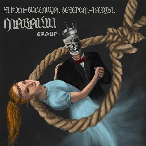 МАВАШИ group - Виселица и танцы  (2018)
