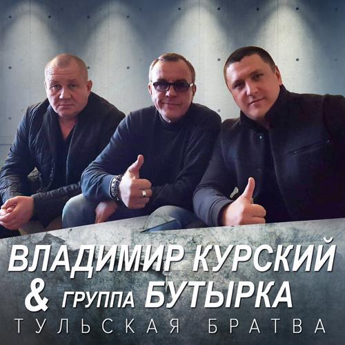 Владимир Курский, Группа Бутырка - Тульская братва  (2018)