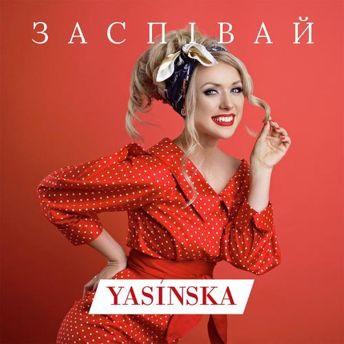 YASINSKA - Заспівай  (2018)