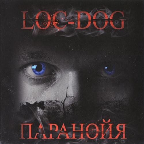 Loc-Dog - Паранойя  (2010)