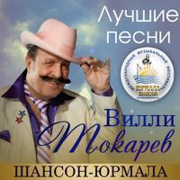 Вилли Токарев - А жизнь она всегда прекрасна (Live)