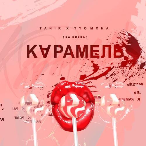 Tanir, Tyomcha - Карамель  (2018)