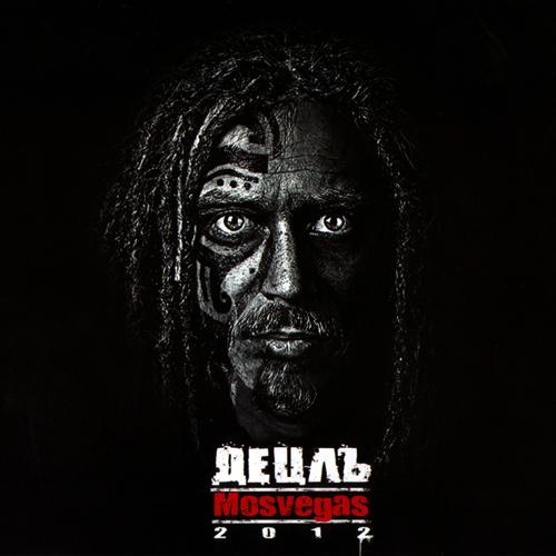 Кнара, Detsl aka Le Truk - План (feat. Кнара)  (2008)