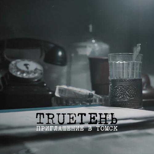 TRUEтень - Приглашение в Томск  (2018)