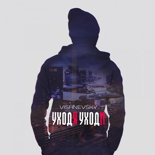 Vishnevsky - Уходя уходи  (2018)