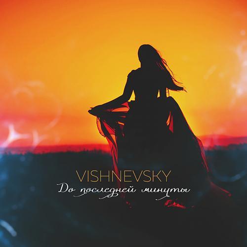 Vishnevsky - До Последней Минуты  (2018)