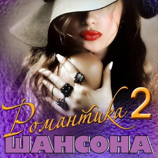 Альбом: Романтика шансона 2