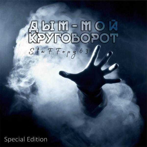 Альбом: Дым - мой круговорот (Special Edition)