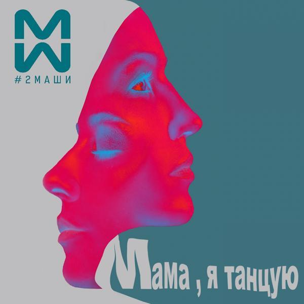 Альбом Мама, я танцую