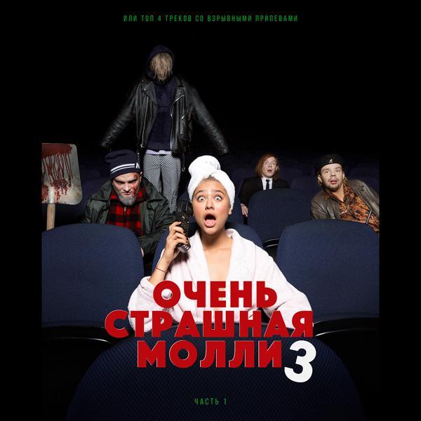 Альбом: ОЧЕНЬ СТРАШНАЯ МОЛЛИ 3 (Часть 1)