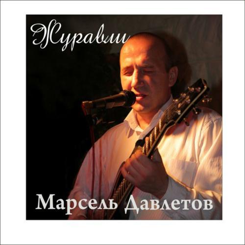 Марсель Давлетов - Солнечный зайчик  (2013)