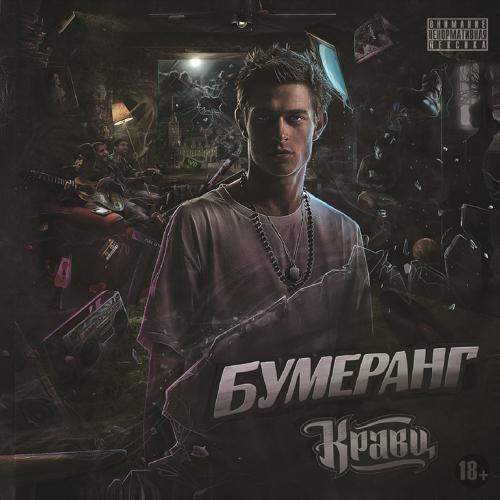 Кравц - Обнуляй  (2018)