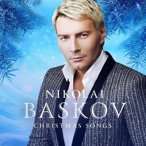 Николай Басков - В лесу родилась ёлочка  (2018)